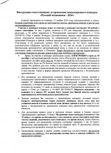russkij-medvezhonok3