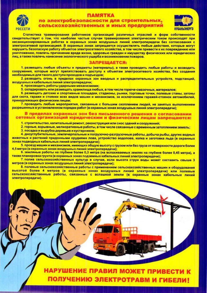 Электробезопасность сочи тест сервер про электробезопасность
